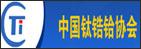 中国钛锆铪协会